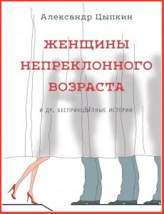 """Александр Цыпкин """"Женщины непреклонного возраста"""""""