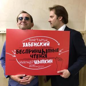 Tsypkin i Habenskij