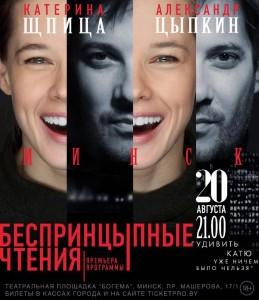 Besprintsypnye chtenia Minsk