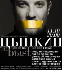 BesprinTsypnie chtena_teatr Mayakovskogo