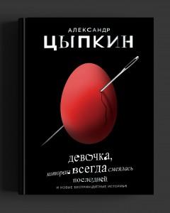 Book_MockGirl123